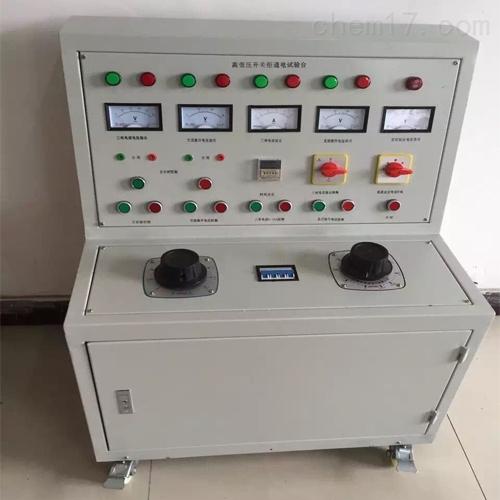 新型高低压开关柜通电试验台保质保量