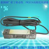 霍丁格-必凯单点式高精度称重传感器德国HBM