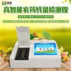 农药超标检测仪