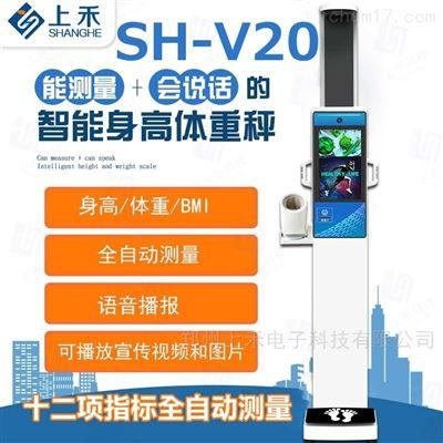 SH-V10身高體重秤健康一體機廠家 多種選擇