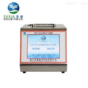 Y09-310 LCD交流電28.3L塵埃粒子計數器
