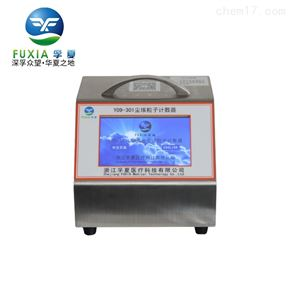 2.83L塵埃粒子計數器Y09-301 LCD