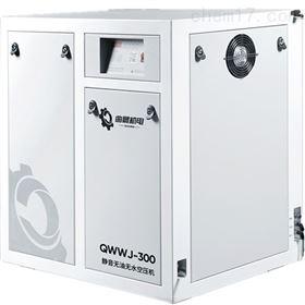 QWWJ-300无油无水静音空压机