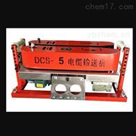 上海承装四级设备5KN电缆输送机