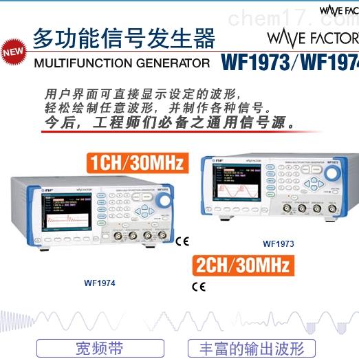 日本NF信号发生器