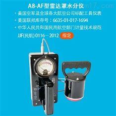 A8-N8-T8便携式快速无损水分测量仪