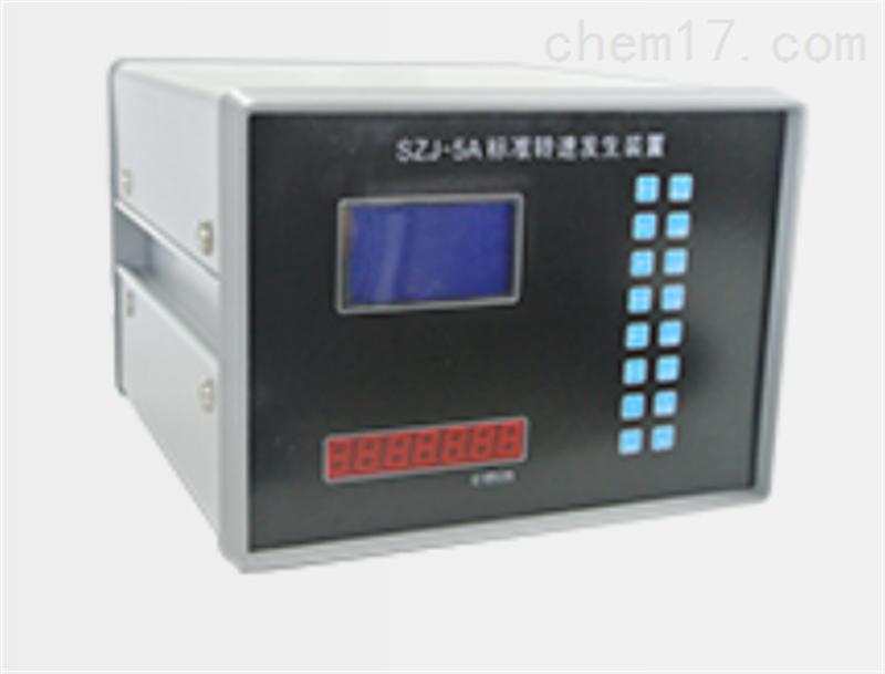 SZJ-5A标准转速发生装置上海转速表厂