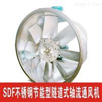 SDF-I-3.5不锈钢SDF节能型隧道轴流风机(防爆型)