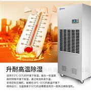 烘房除湿机,高温干化排湿设备