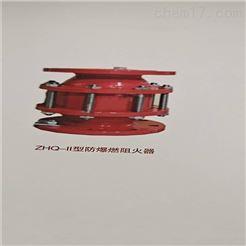 ZHQ-II型防爆阻火器