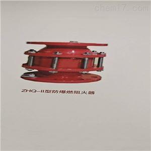 防爆阻火器ZHQ-II型