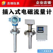 插入式电磁流量计厂家价格型号 流量变送器