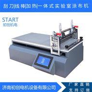 CHTB-03实验室涂布机