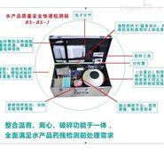 RS-BS-1水产品质量快速检测仪 水质分析仪