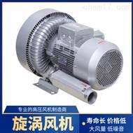 定制高压漩涡气泵
