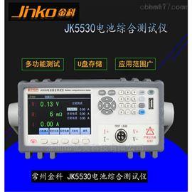 JK5530 JK5530B常州金科電池綜合測試儀