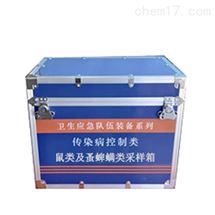鼠类及蚤蜱螨类 媒介生物采样箱 卫生应急箱