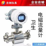 卫生型电磁流量计厂家价格型号 流量变送器