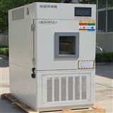 GDW-150南京泰斯特可编程高低温试验箱厂家