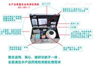 广州RS-BS-1水产品质量安全快速检测箱
