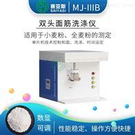 小麦双头面筋洗涤仪MJ-IIIB