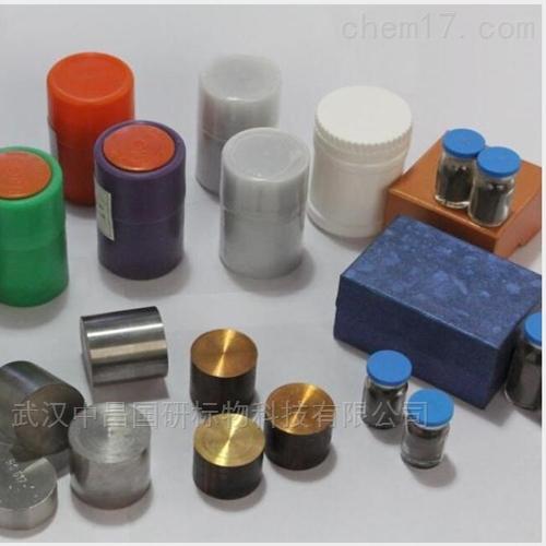 铜镍含铂族元素矿石成分分析标准物质 标样