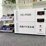 FD-PG2多路VOC 揮發性有機物發生裝置
