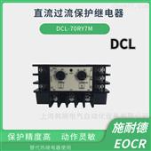 DCL-70RY7M施耐德原韩国三和直流过电流保护器DCL