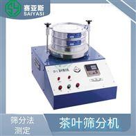 茶叶质量筛分机CF-I