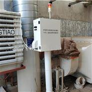 贵州酒厂无组织污染源VOC气体监测器