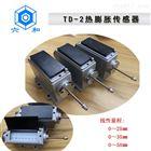 TD-2-35热膨胀传感器