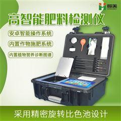 HM-FE有机肥成分检测仪