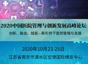 2020年中国医院管理与创新发展高峰论坛 会议