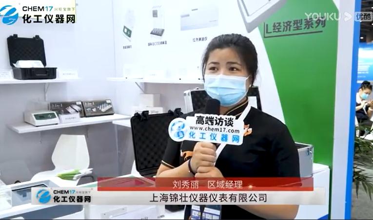 用心服务 客户至上 上海锦壮精彩亮相CHINA LAB 2020