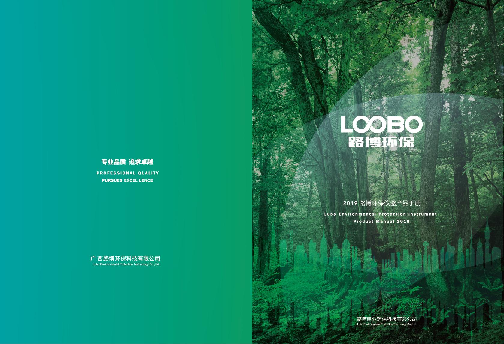 广西路博环保产品画册