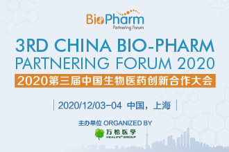 2020第三届中国生物医药创新合作大会(BIO-PHARM2020)