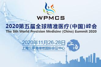 2020第五届全球精准医疗(中国)峰会(WPMCS2020)