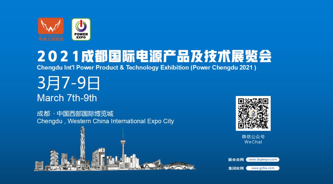 2021成都国际电源产品及技术展览会