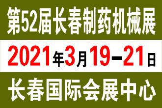2021第五十二届中国长春东北国际制药机械、包装设备展览会