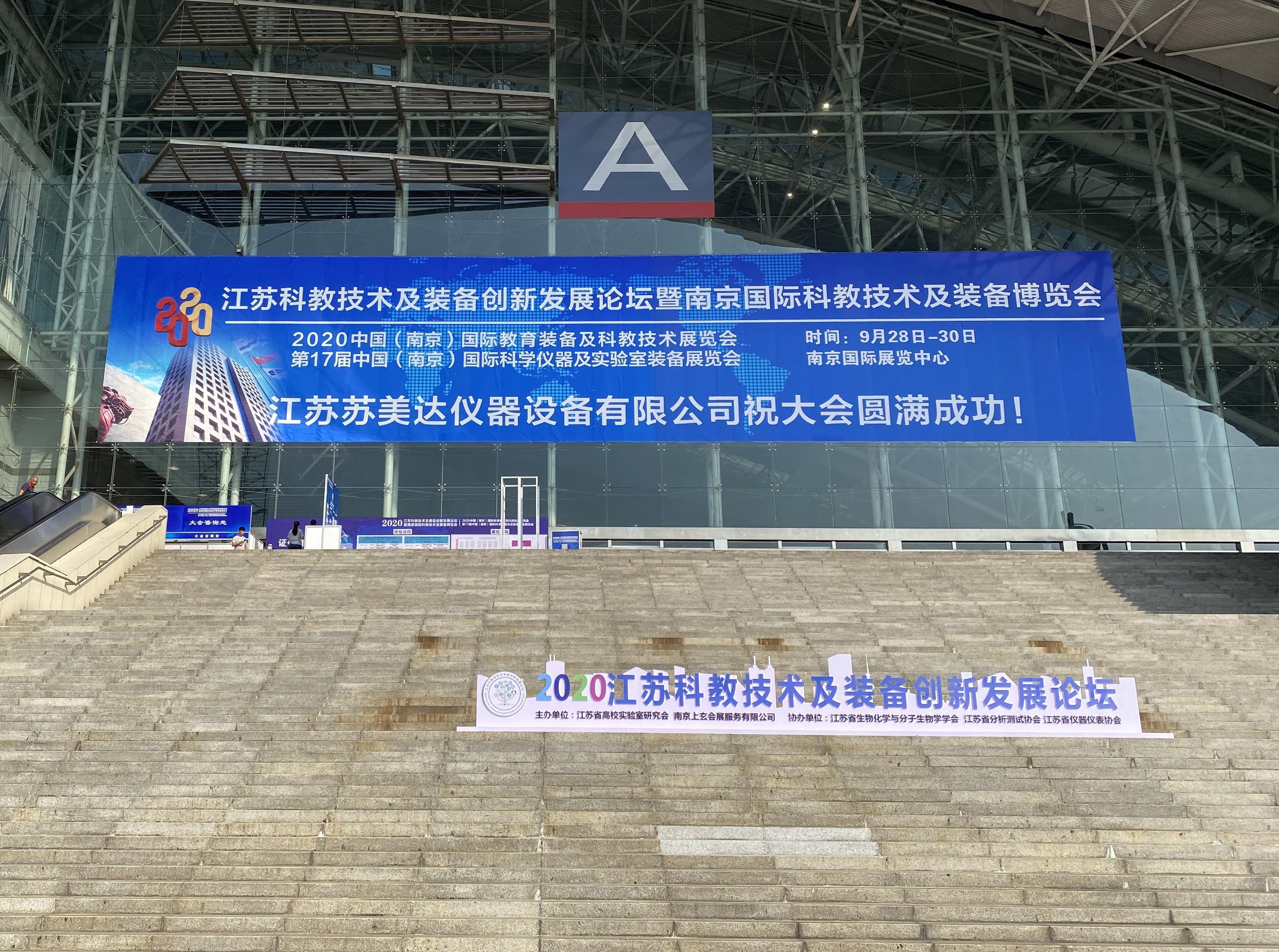 2020第十七届中国南京科学仪器及实验室装备展览会在南京盛大开幕