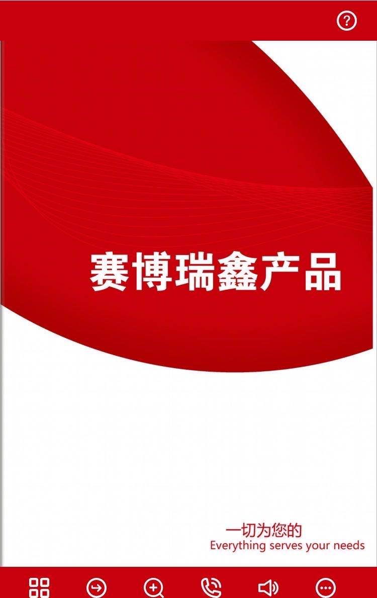赛博瑞鑫企业样册
