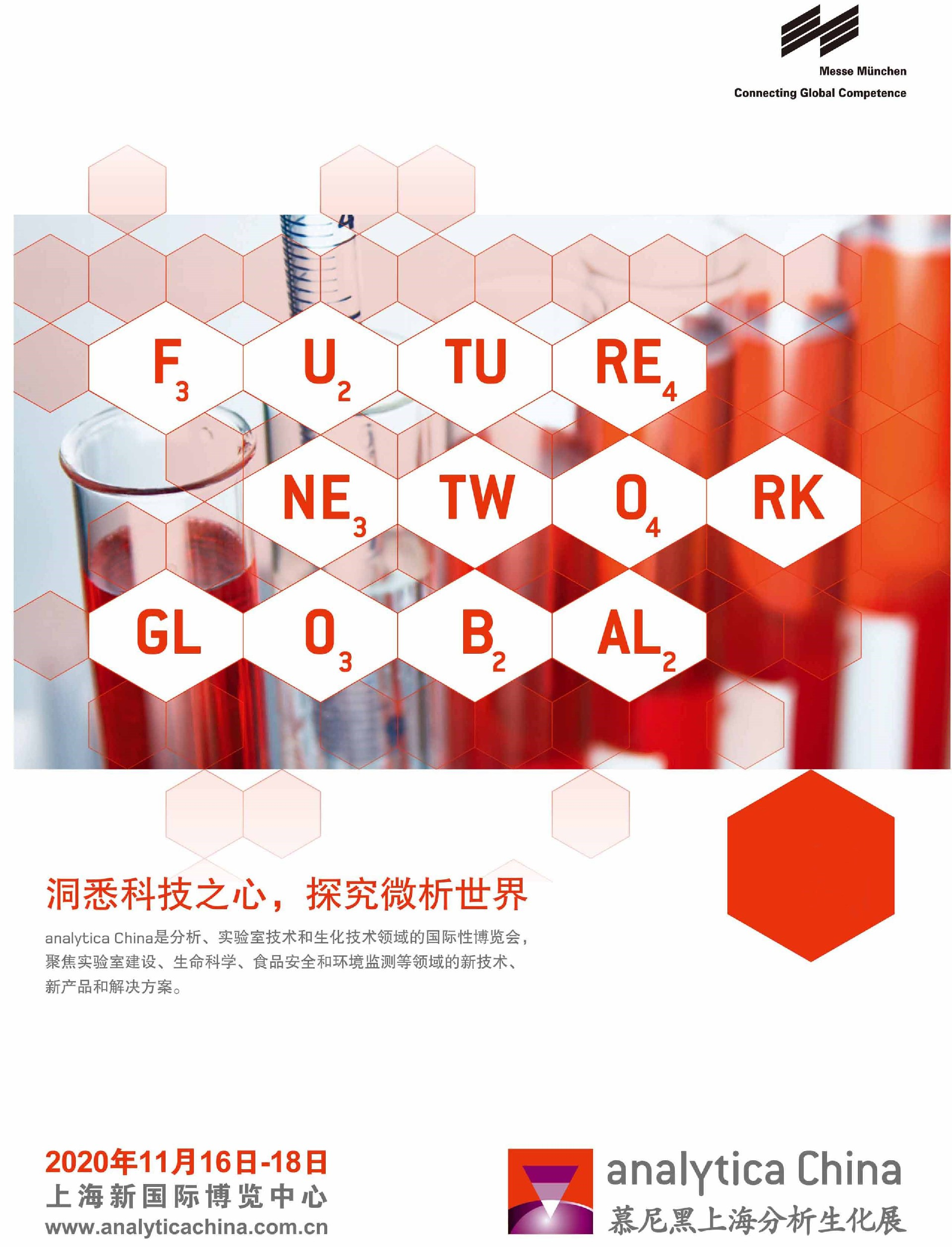 杭州佑宁将参加2020年慕尼黑上海分析生化展