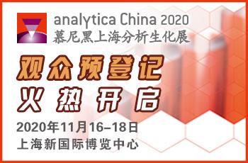 analytica China