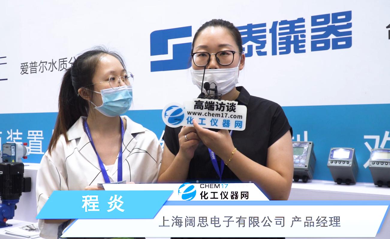 上海闊思精彩亮相IE expo China 2020