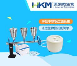 广东环凯微生物科技有限公司