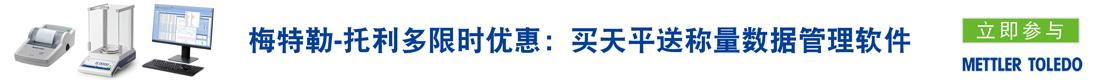 梅特勒托利多国际贸易(上海)有限公司