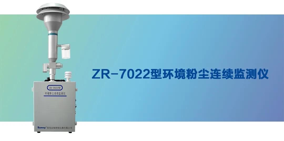 太阳成_ZR-7022 型环境粉尘连续监测仪