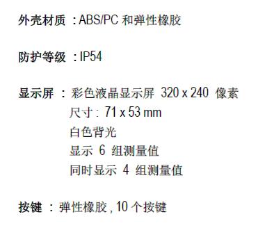 AMI310全功能手持温湿度计