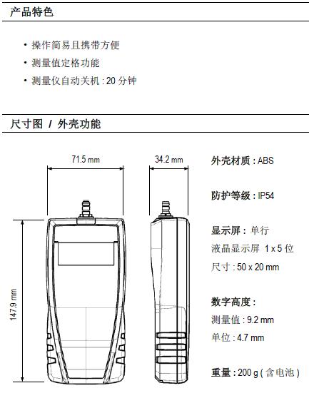 便携式大气压力表 MP55