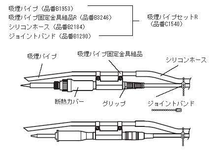 烟气吸收管套件R(C1540)/烟气吸收管(B1953)/烟气吸收管固定支架组件R(B3246)/硅软管(B2184)/接头带(B1290)/对应的烙铁:焊柄直径为Φ16mm以下的焊料铁/(适用示例)FM-2021,FM-2025,FM-2027,FM-2028、907、908等